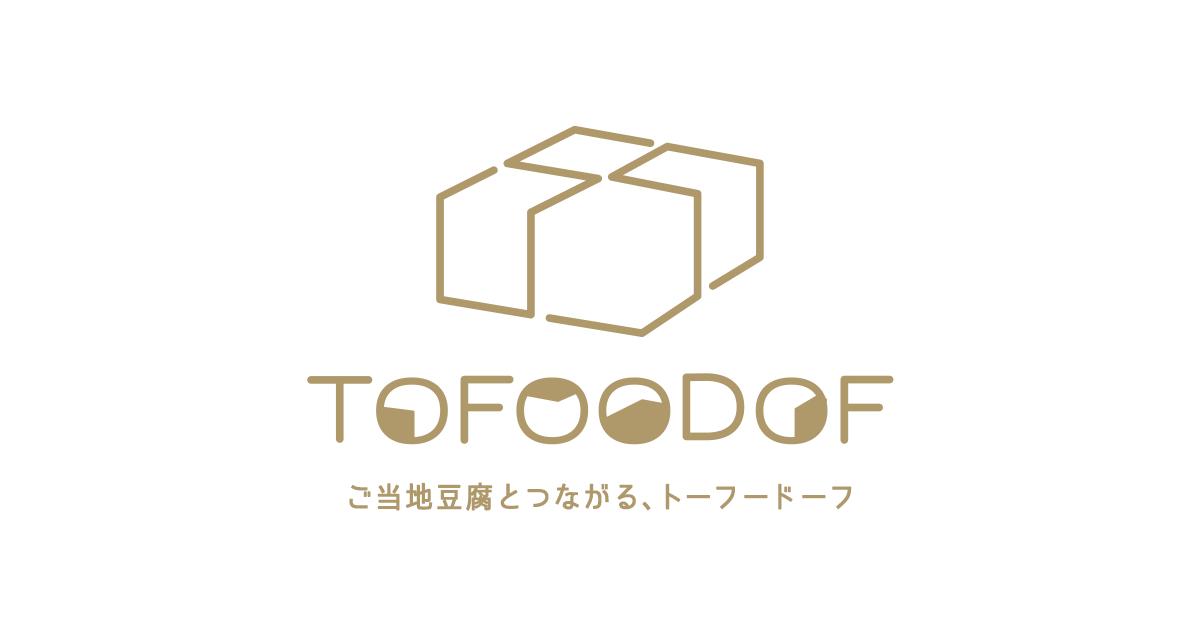 TOFOODOF – ご当地豆腐とつながるトーフードーフ